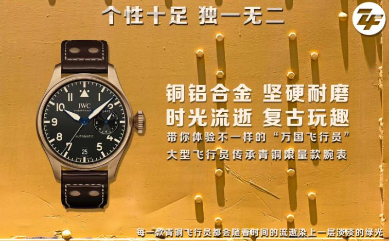 ZF万国飞行员IW501005青铜大飞,【揭秘】口碑质量如何?